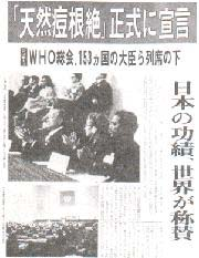 日本財団三十年の歩み 本史 4.国...