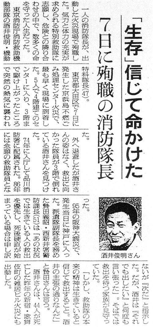 日本財団図書館(電子図書館) 平成14年度 社会貢献者の記録